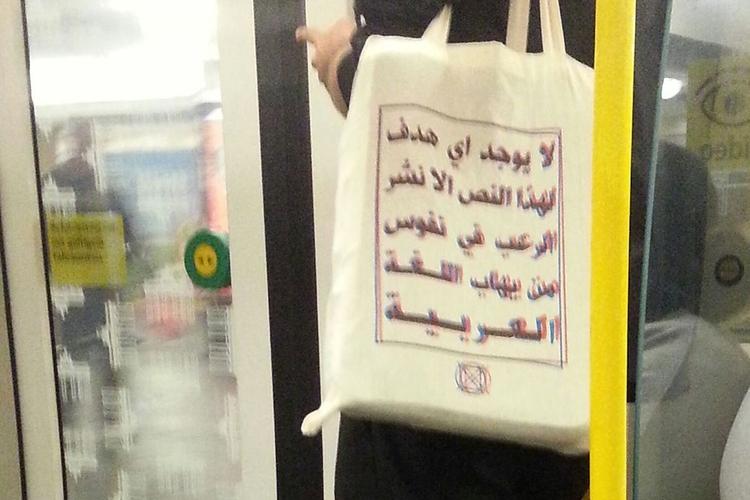 Torby palestyńskiej marki zyskały sławę na świecie